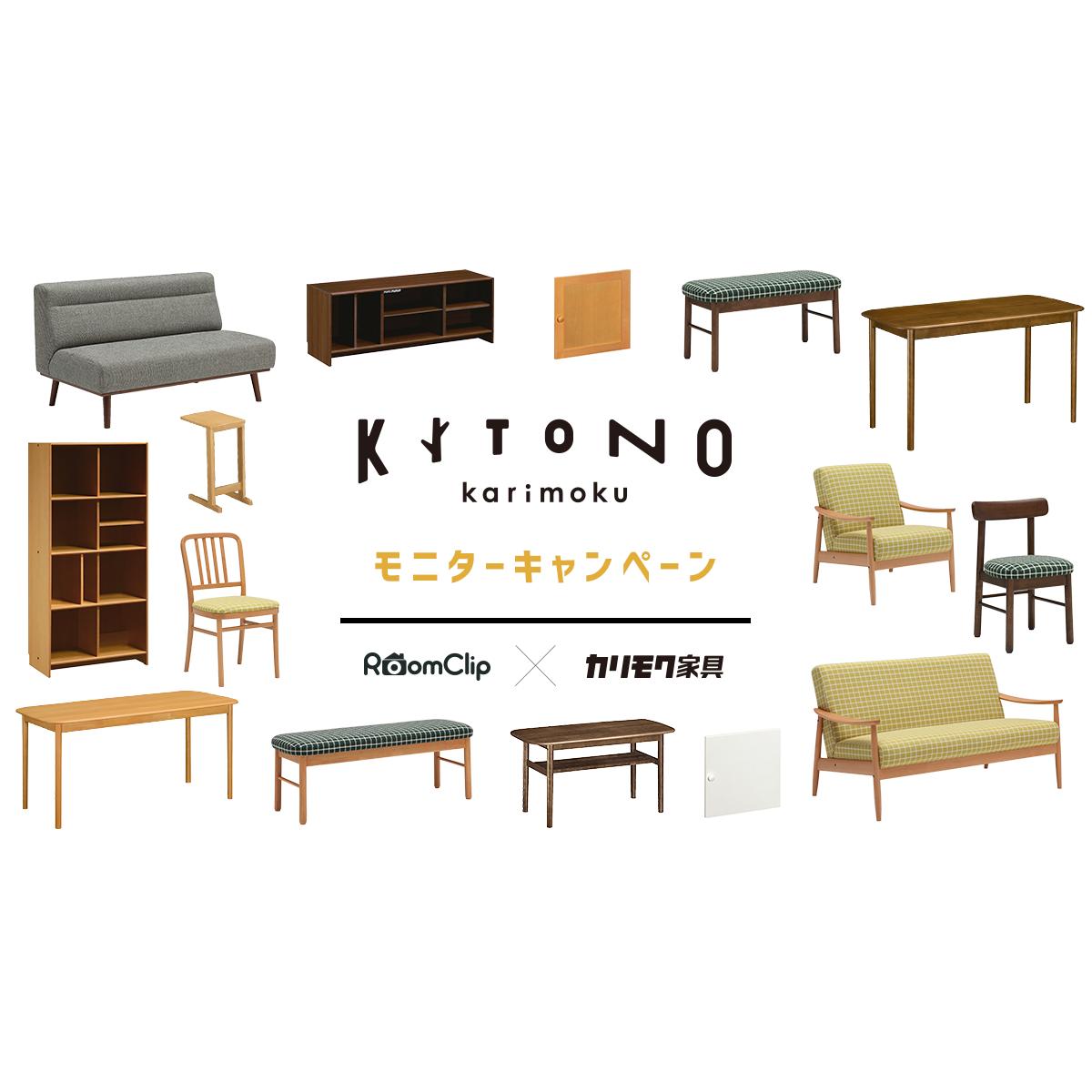 【無料モニター募集】カリモク家具の新ブランド「KITONO」のソファや椅子を家で大切に使ってくれるユーザーさんを大募集!