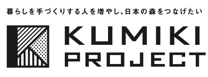 KUMIKI PROJECT ロゴ