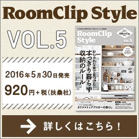 扶桑社から好評発売中のRoomClipStyle vol.5