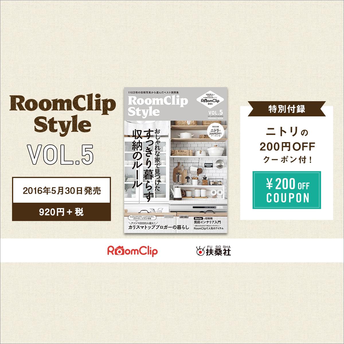 インテリアムック本「RoomClip Style vol.5」発売!