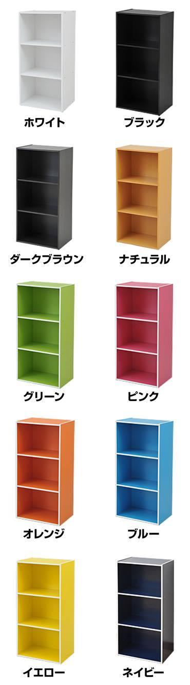 山善カラーボックス・カラーイメージ