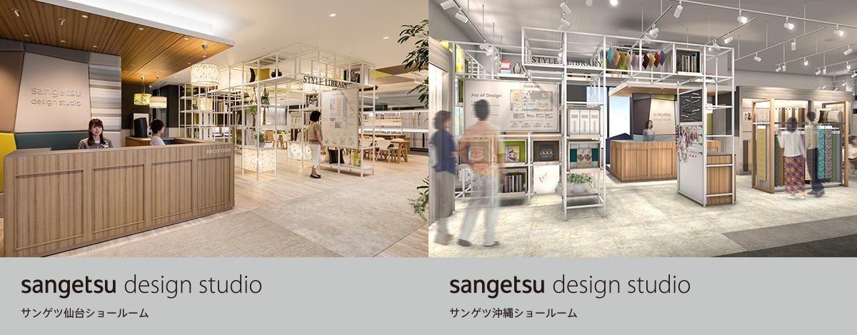 サンゲツの新しいショールームが仙台、沖縄にオープン