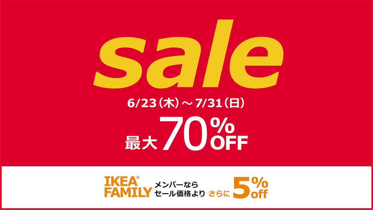 IKEA sale イメージ写真