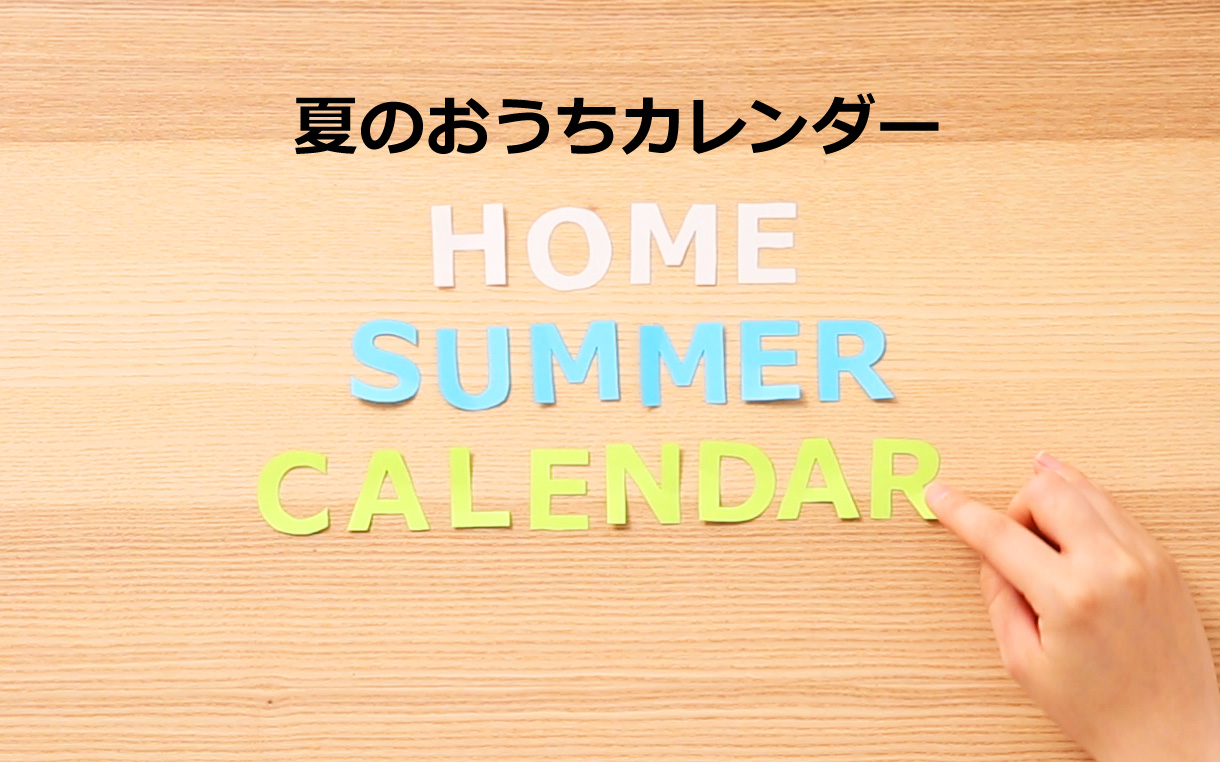 HOME SUMMER CALENDAR イメージ