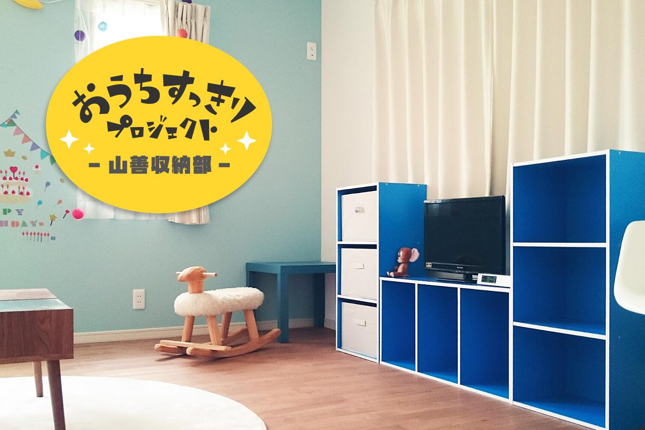 山善・オープンボックス 製品イメージ