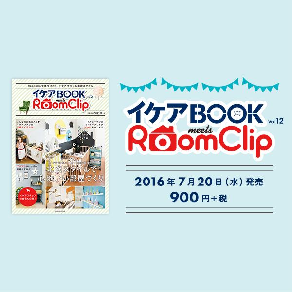 インテリアムック本「イケアBOOK vol.12 meets RoomClip」発売!