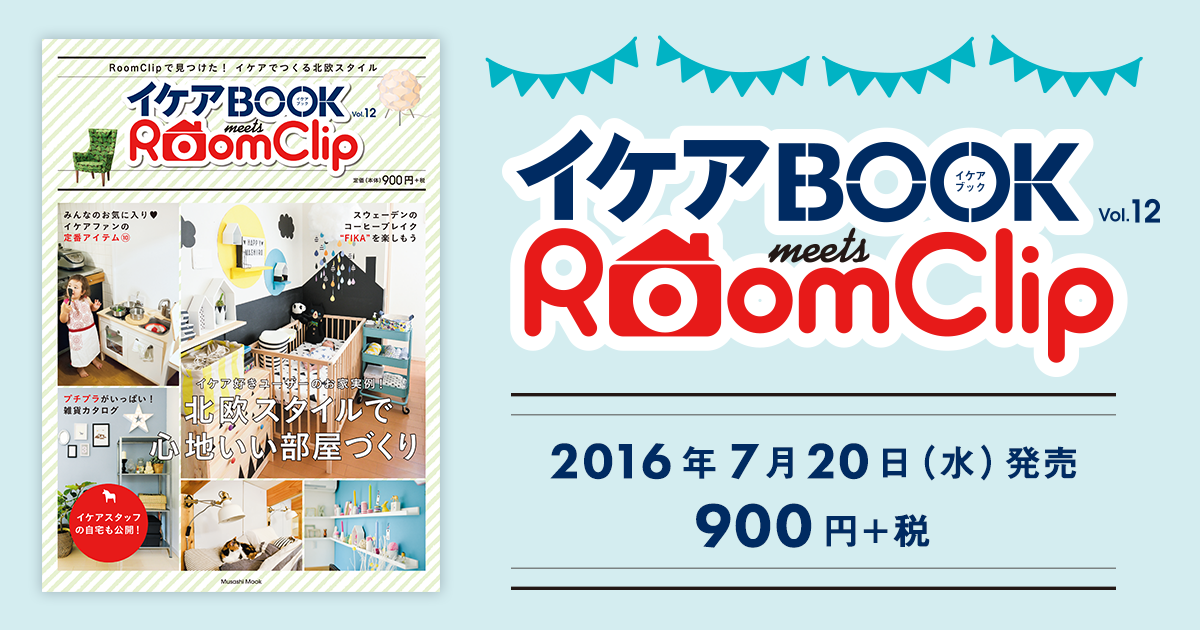イケアBOOK vol.2 meets RoomClip