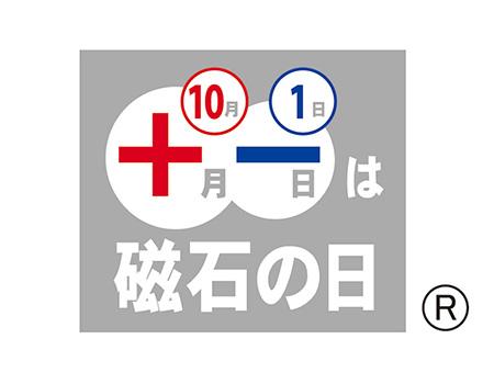 磁石の日 ロゴ