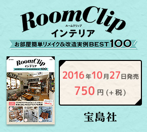 RoomClipによるお部屋簡単リメイク&改造実例BEST100