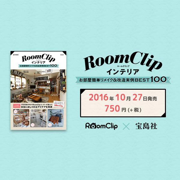 インテリアムック本「RoomClipインテリア お部屋簡単リメイク&改造実例 BEST100」発売!