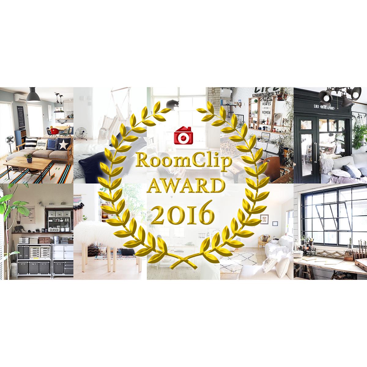 RoomClip Award 2016☆今年のインテリアトレンドを大発表!