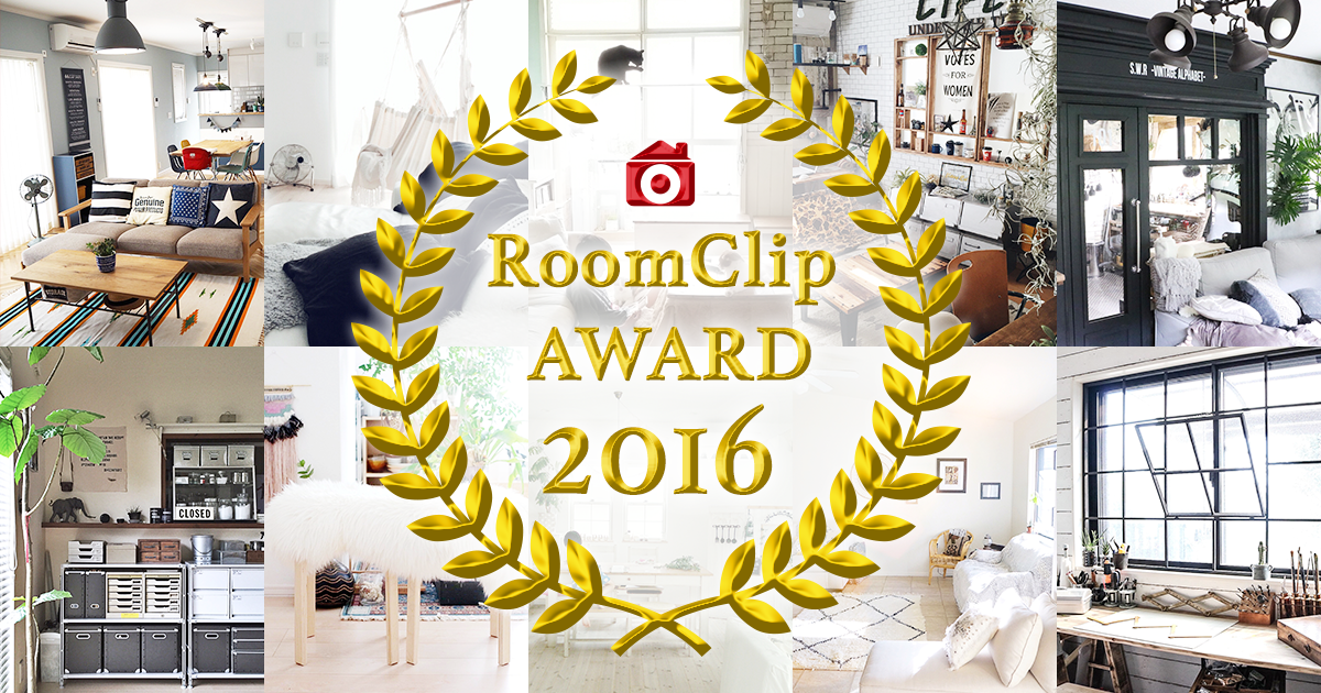 RoomClip Award 2016