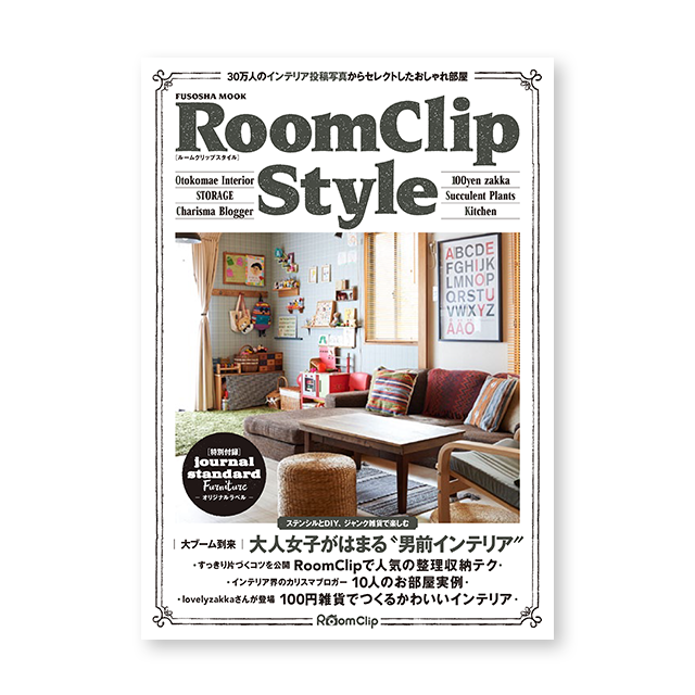 RoomClipStyle