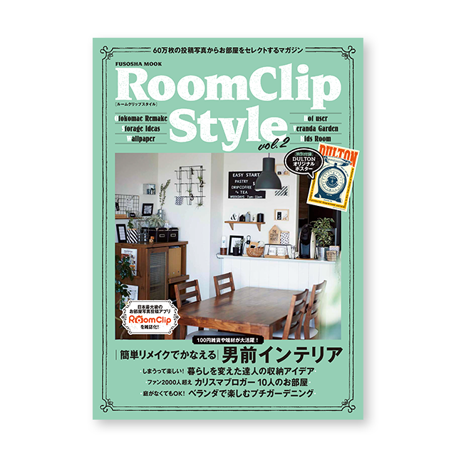 RoomClipStyle2