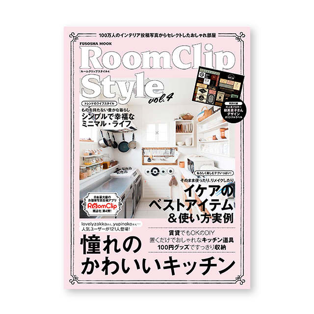RoomClipStyle4
