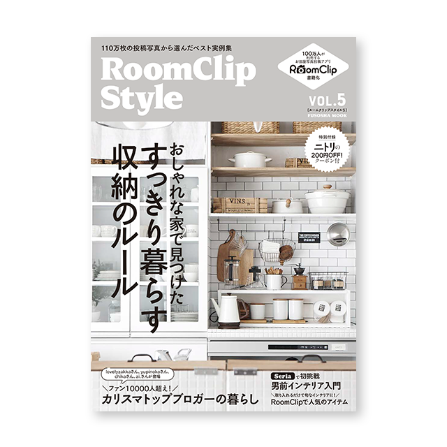 RoomClipStyle5