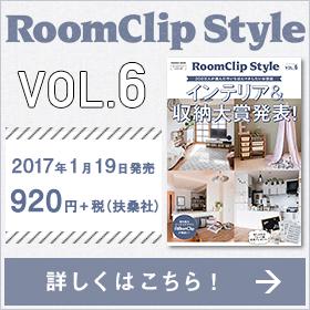 扶桑社から好評発売中のRoomClipStyle vol.6