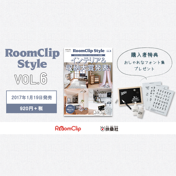 インテリアムック本「 RoomClip Style vol.6 」発売!