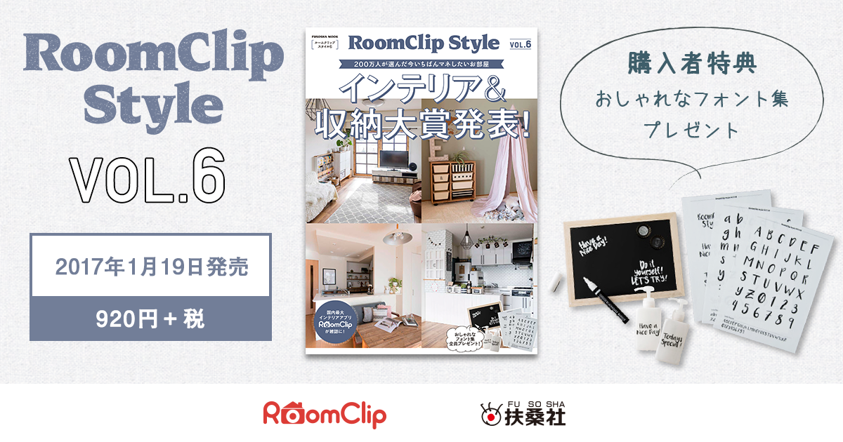 RoomClipStyle vol.6 2017年1月19日発売 920円+税 扶桑社