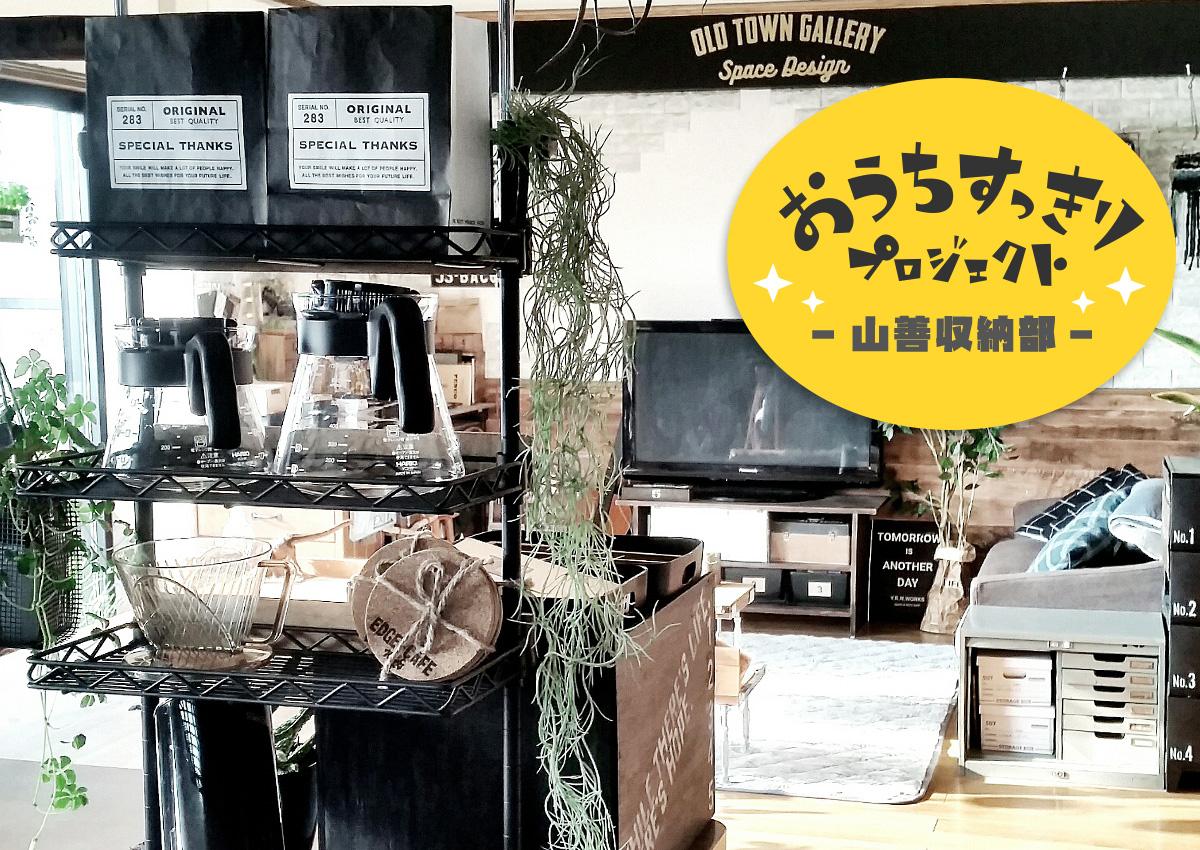 https://s3-ap-northeast-1.amazonaws.com/roomclip-mag/170302_yamazen/ouchisukkiri_08.jpg