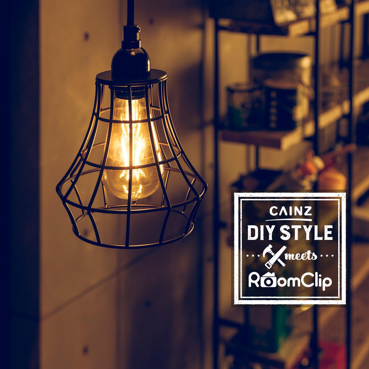 【無料モニター】カインズ×RoomClip 第四弾!DIYをステキに照らす「照明」を使いたい方募集!