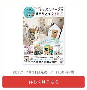 RoomClipのキッズスペース本発売!