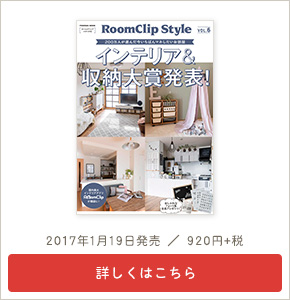 RoomClipStype vol6 発売中!