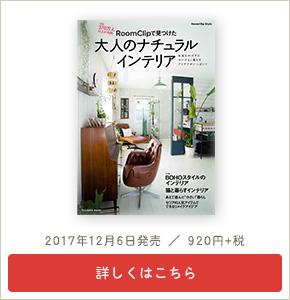 インテリアムック本「RoomClipで見つけた 大人のナチュラルインテリア」発売!