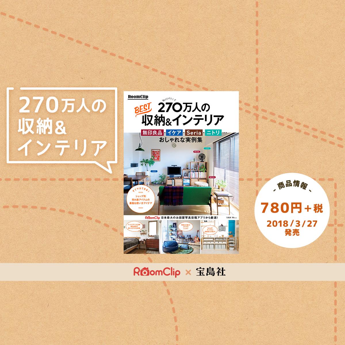 270万人のBEST収納&インテリア 2018年3月27日発売 780円+税 株式会社宝島