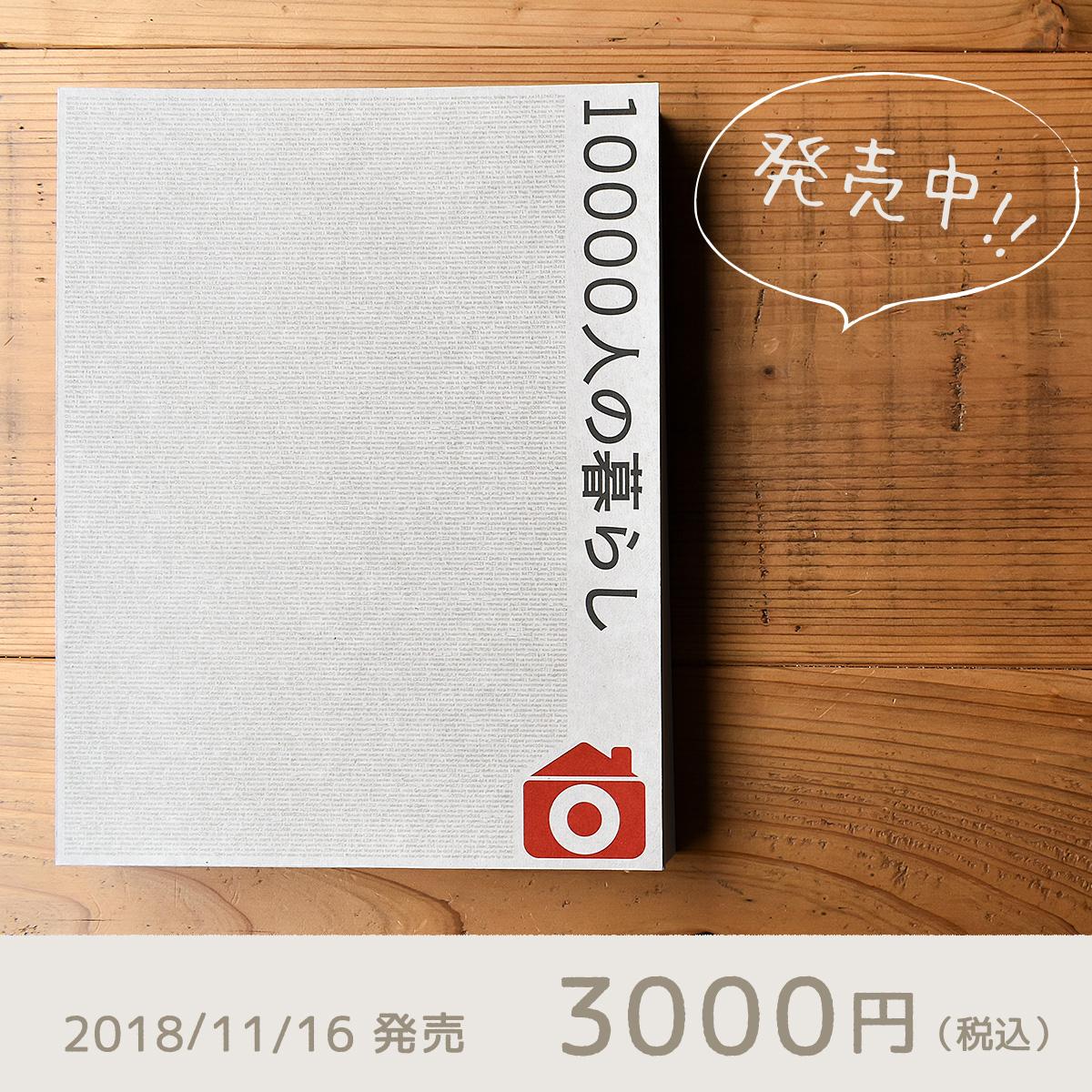 「RoomClip 10000人の暮らし本」販売中!