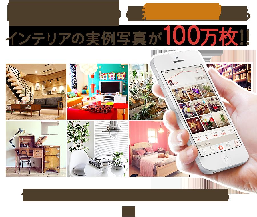 RoomClipの無料アプリならインテリアの実例写真が100万枚!!