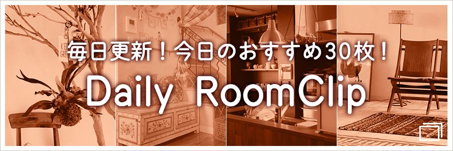 毎日更新!今日のオススメ30枚!Daily RoomClip