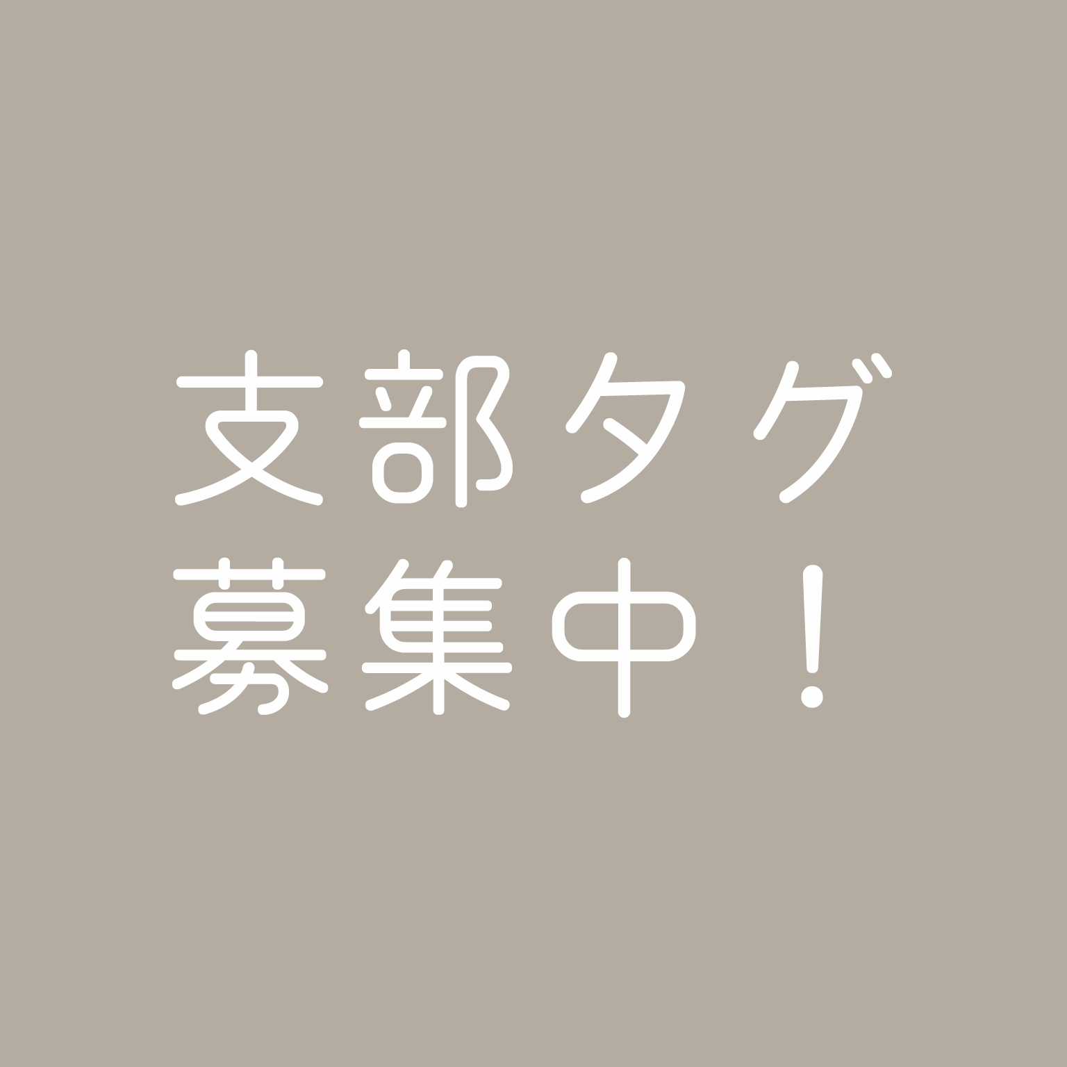 shibu_bosyu_2