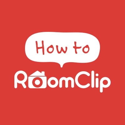 【RoomClipの使い方】お写真を投稿するときのマナー 〜RoomClipをより楽しく〜