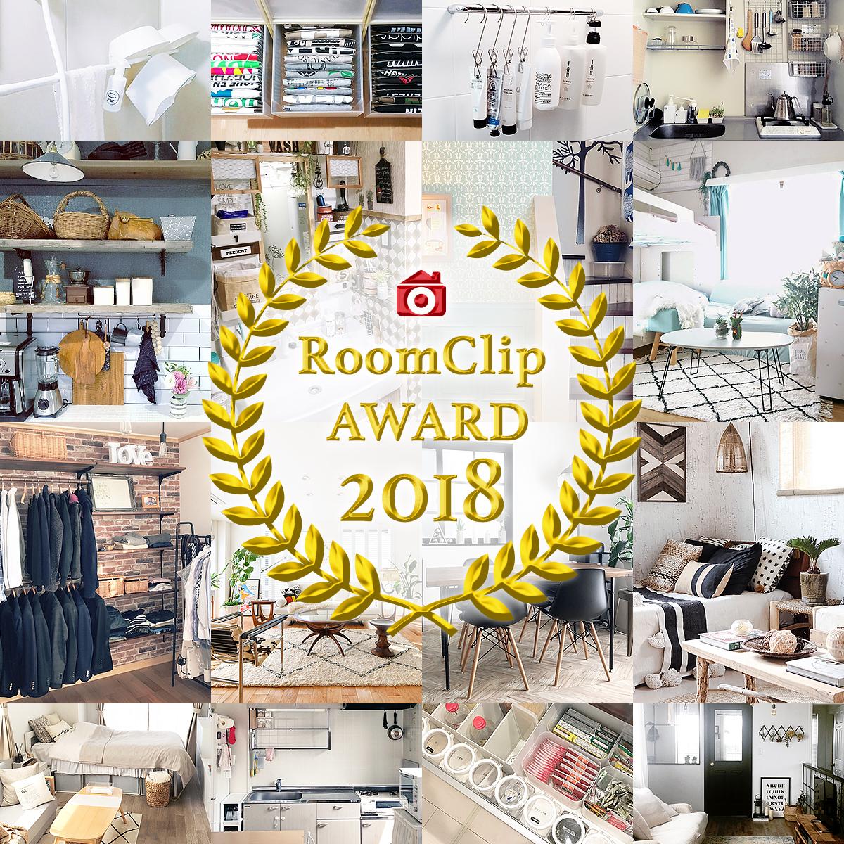 RoomClip Award 2018☆今年のインテリアトレンドを大発表!