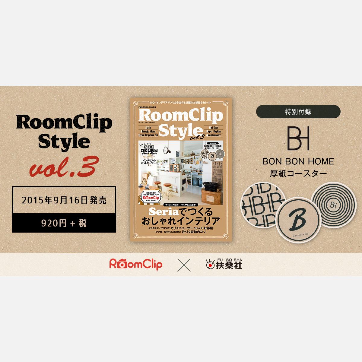 インテリアムック本「RoomClip Style vol.3」発売!