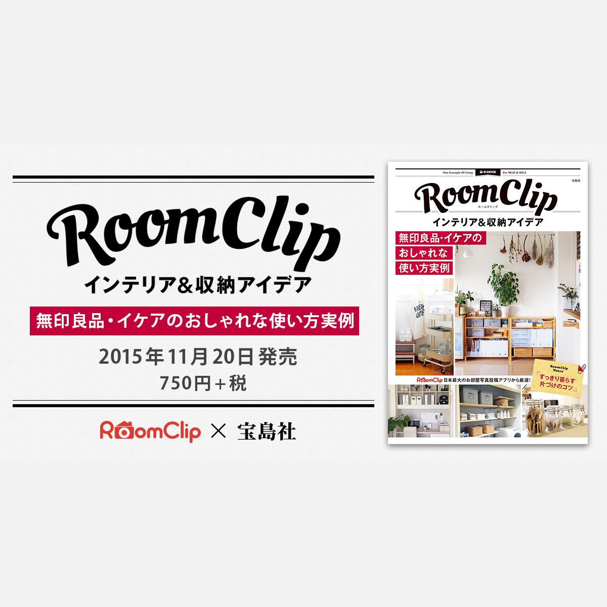 インテリアムック本「RoomClip インテリア&収納アイデア」発売!