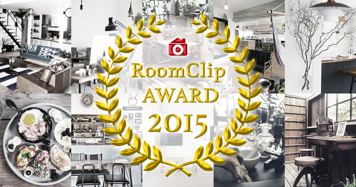 RoomClip Award 2015