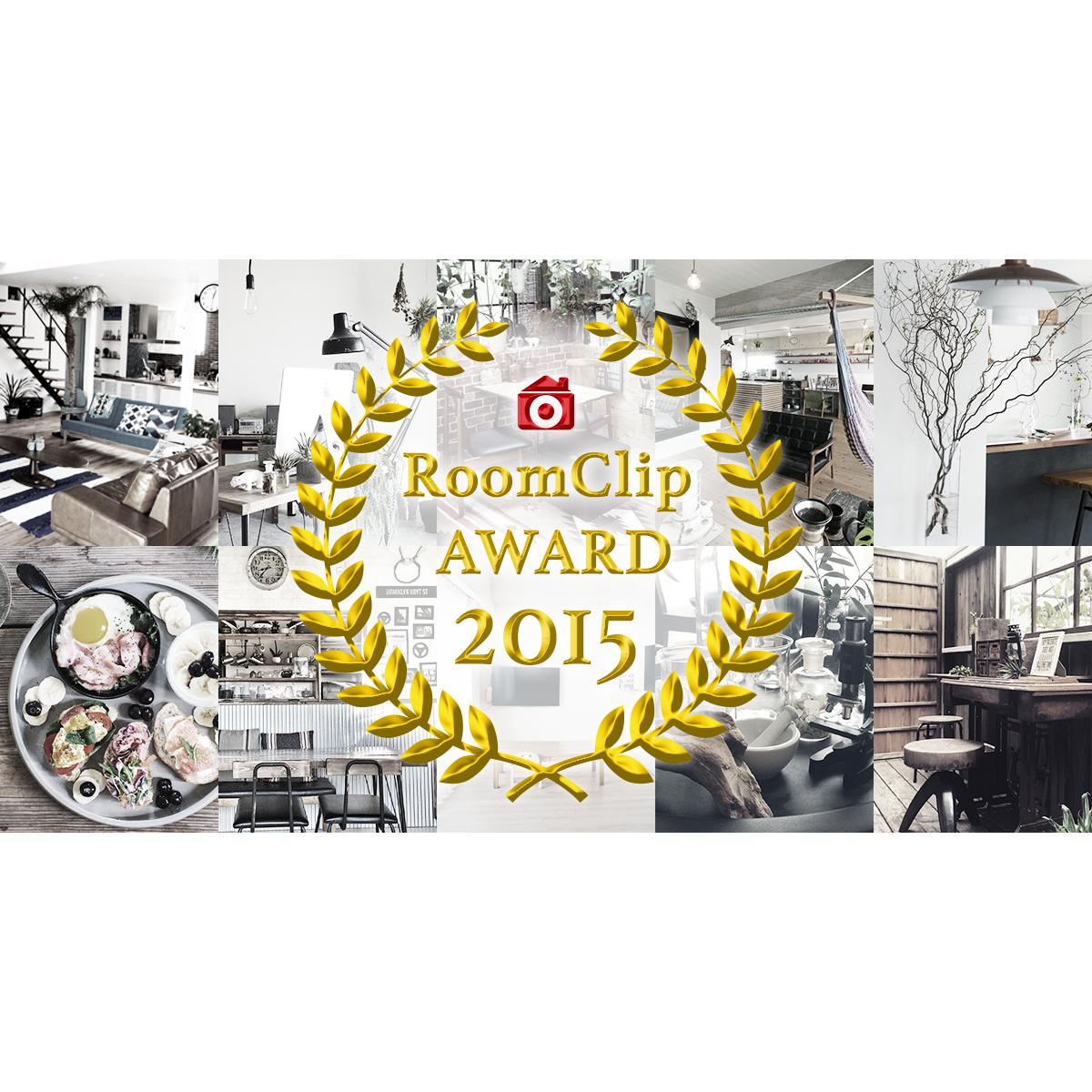 RoomClip Award 2015☆今年のインテリアトレンドを大発表!