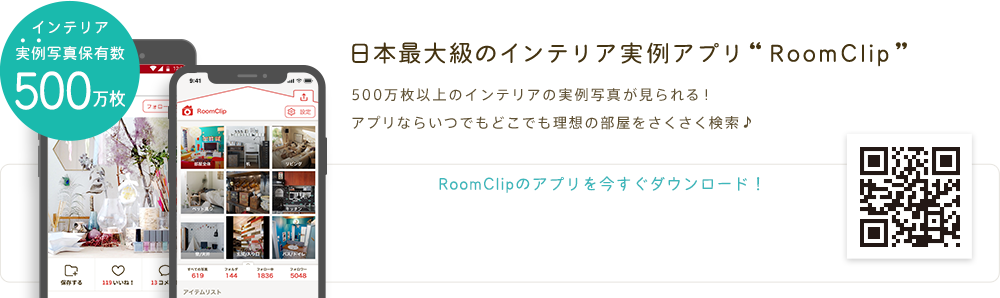 日本最大のインテリア実例アプリRoomClip