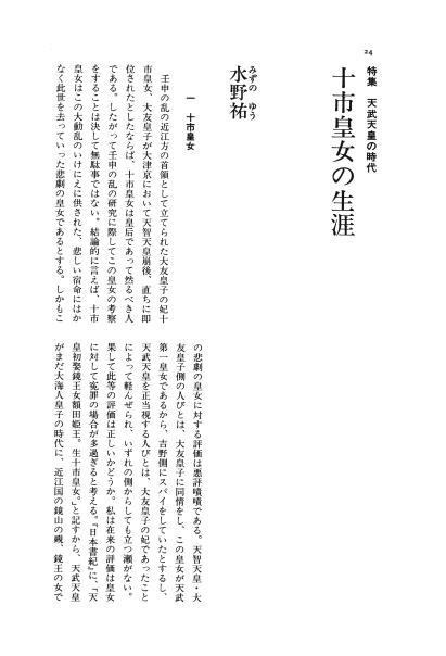 壬申の乱と倭京留守司高坂王の疑...