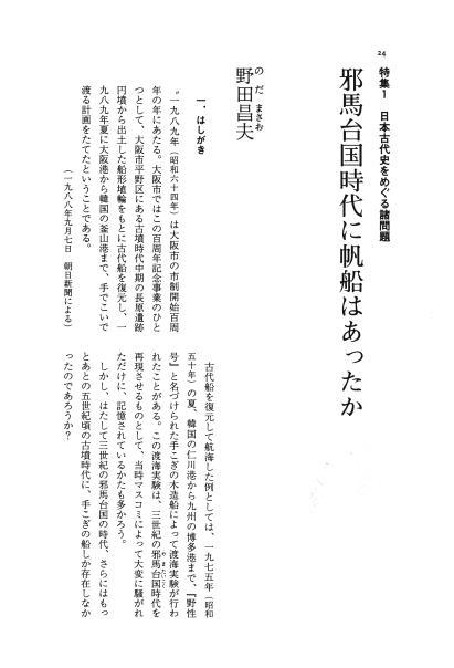 壬申の乱における尾張二万軍の謎...