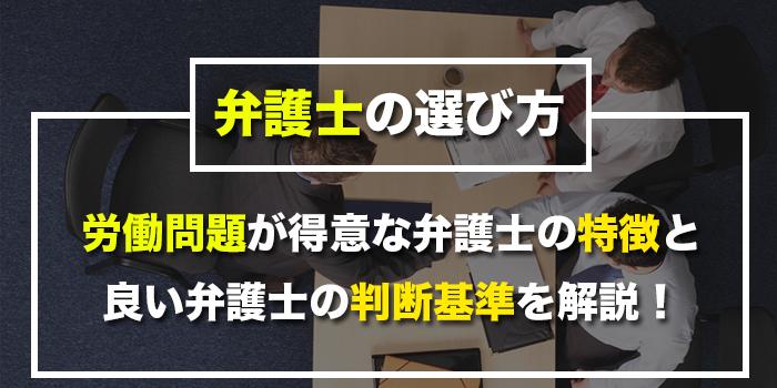 労働問題_弁護士_選び方