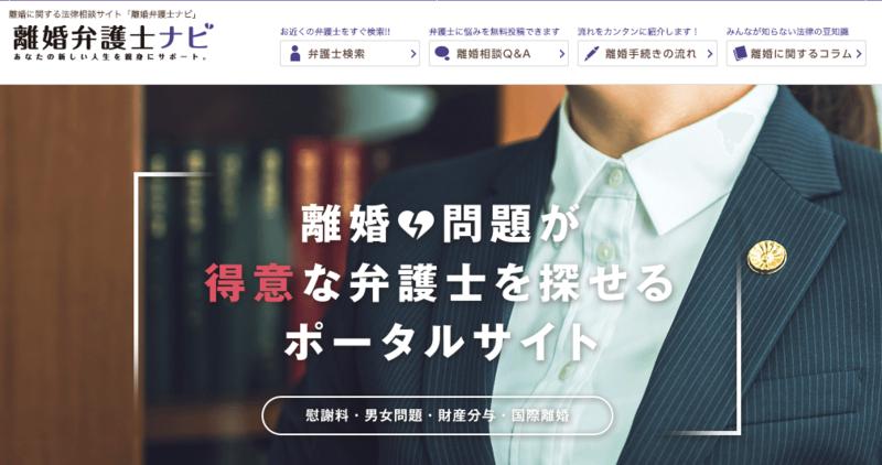 離婚問題に強い弁護士が探せる!離婚弁護士士ナビ