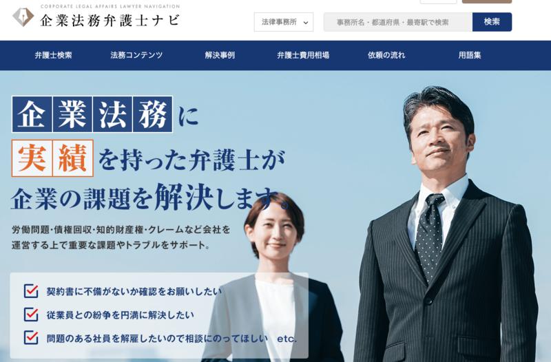 企業法務に強い弁護士を探せる!企業法務弁護士ナビ