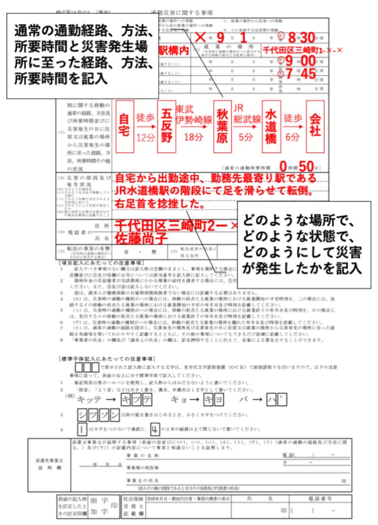 労災保険請求書の記入例