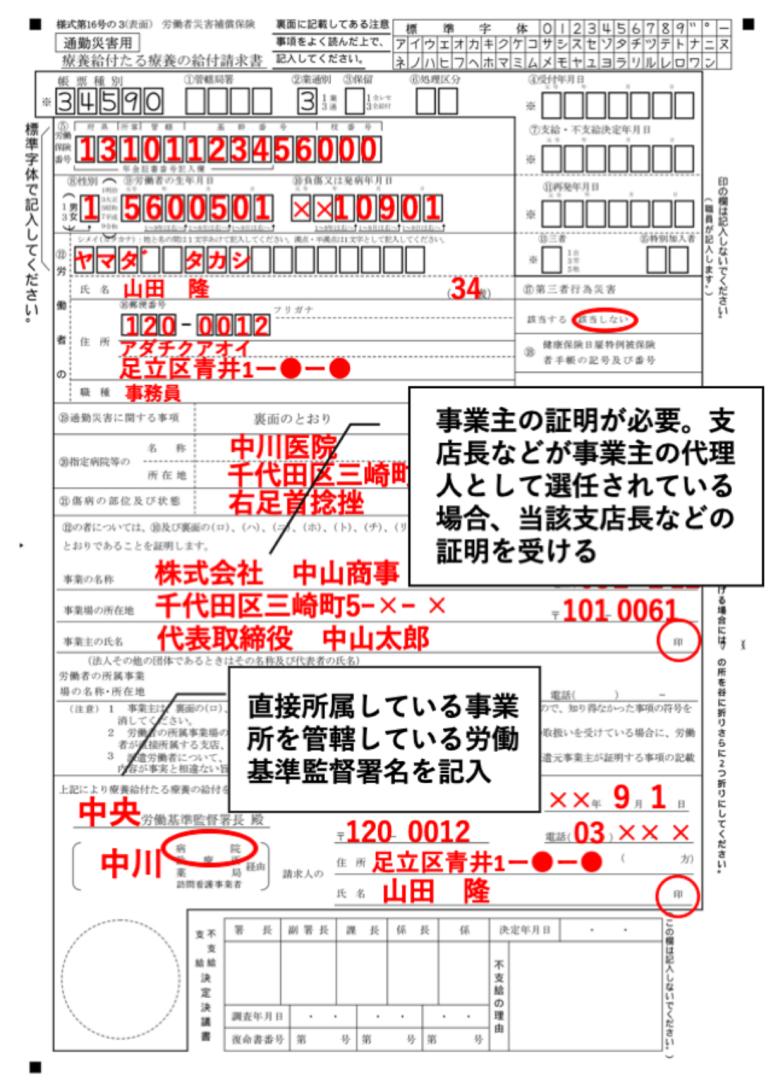 様式第16号の3記入例