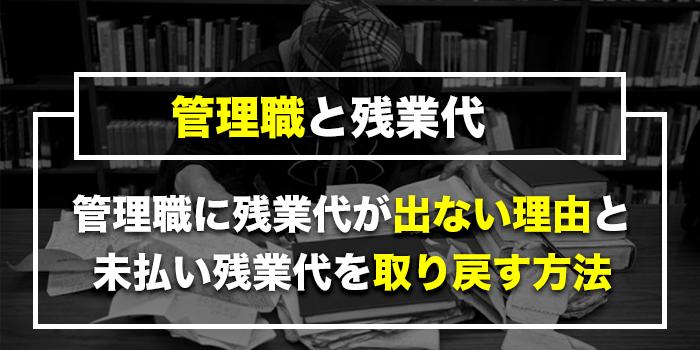 管理職_残業代