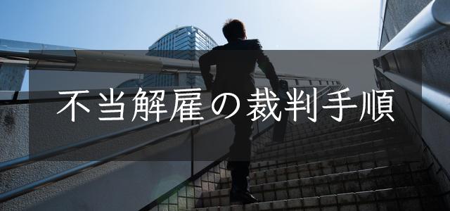 Hutoukaiko_saiban