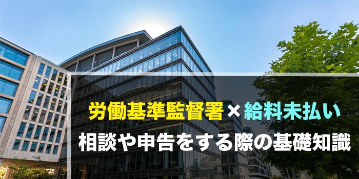 沖縄 労働 基準 監督 署